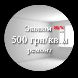 Эконом ремонт в Одессе