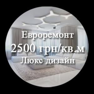 Евро Ремонт в Одессе