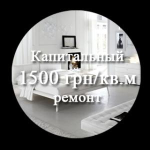 Капитальный ремонт квартир в Одессе